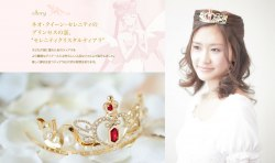 Picture of Sailor Moon Serenity Crystal Wedding Tiara, sending on May 2015